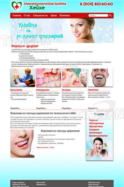 Стоматологическая клиника Хейхе