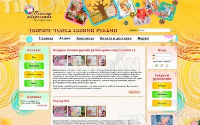 Интернет-магазин Планета творчества