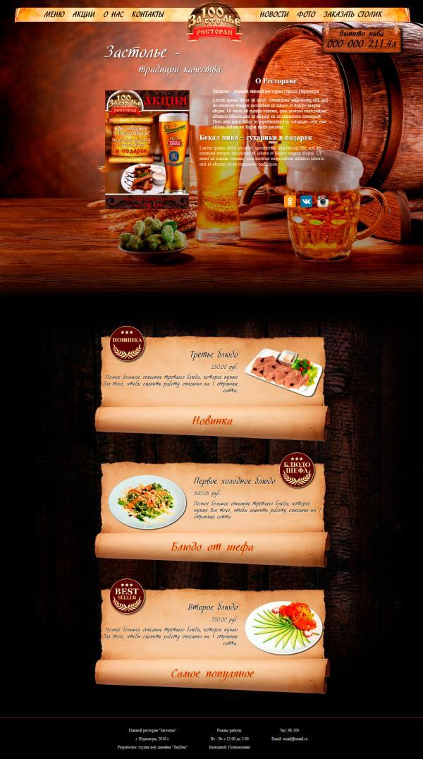 Пивной ресторан Застолье