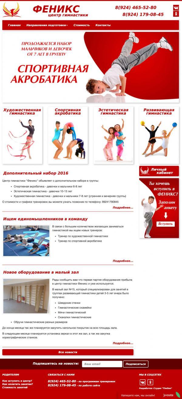 Сайт-CRM для центра гимнастики Феникс