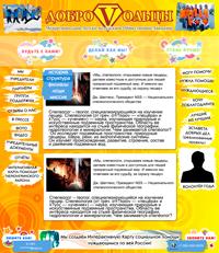 Межрегиональное молодежное движение Добровольцы