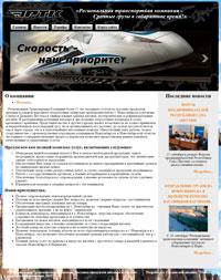 Региональная Транспортная Компания