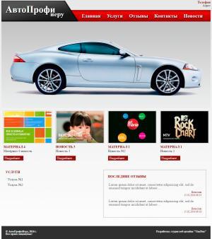 Сайт автомобильной мастерской АвтоПрофи